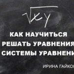 Как научиться решать уравнения и системы уравнений [Гайкова]