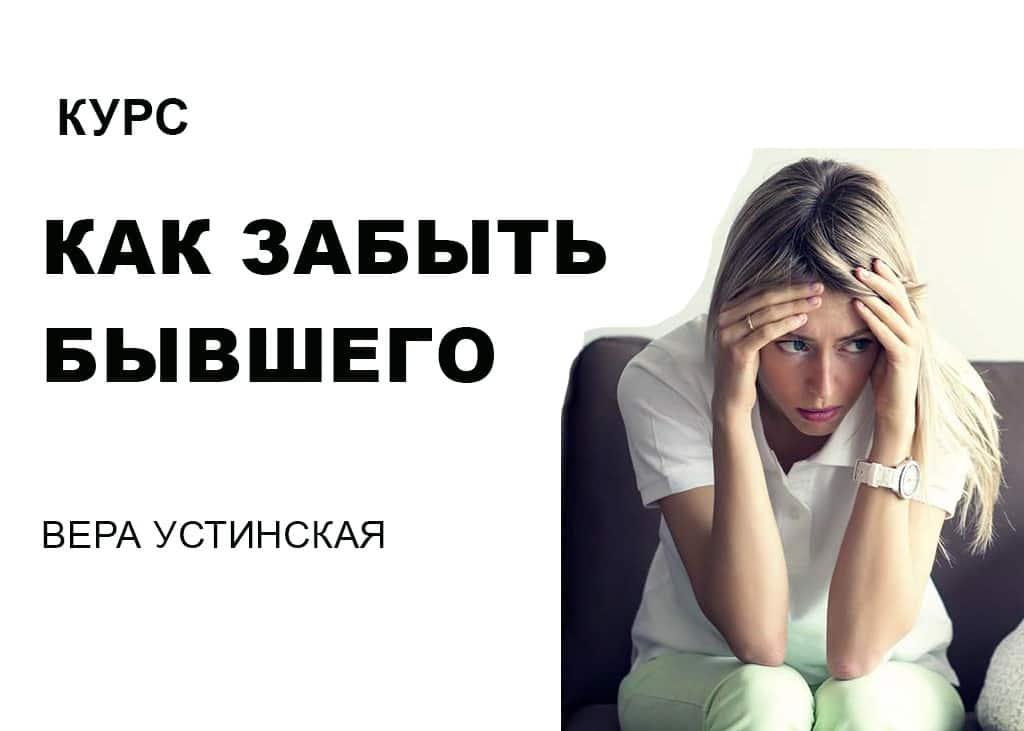 Как забыть бывшего Вера Устинская]