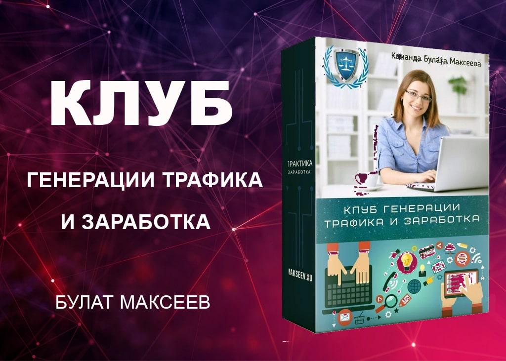 Клуб Генерации Трафика и Заработка Булат Максеев
