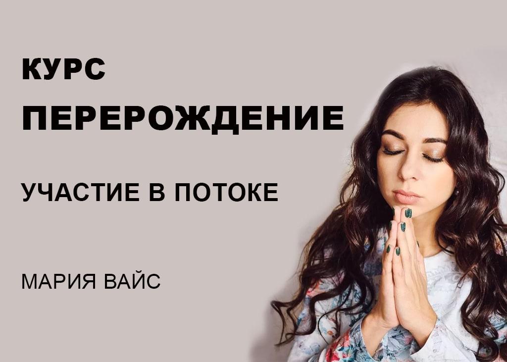 Курс Перерождение Мария Вайс]