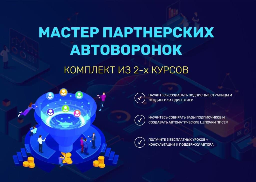 Мастер партнерских автоворонок Комплект из 2-х курсов Maksim Webmaker