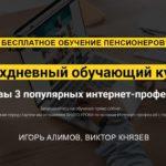 Основы 3 популярных интернет-профессий [Бесплатный курс]