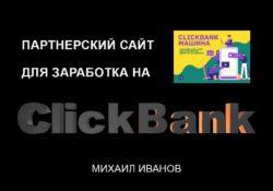 Партнерский сайт для заработка денег на Clickbank Михаил Иванов