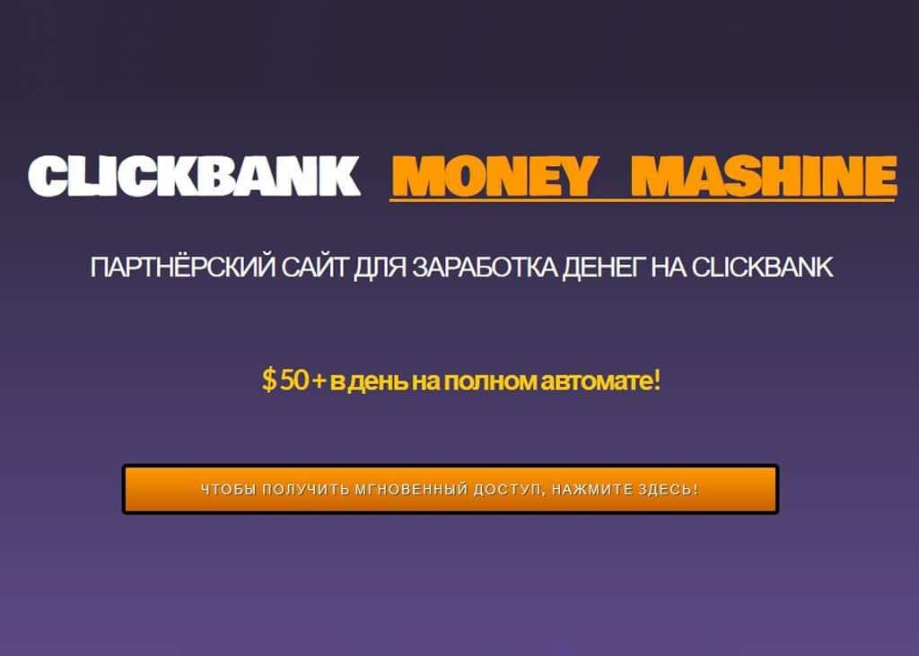 Партнерский сайт для заработка денег на Clickbank