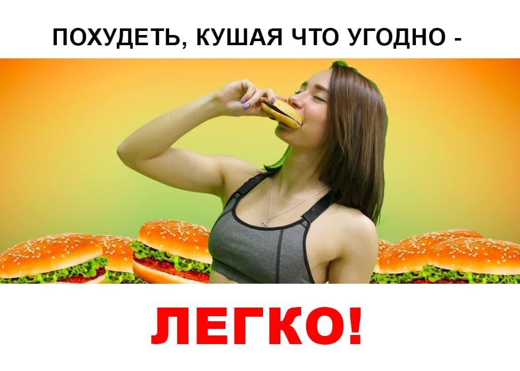 Похудеть кушая что угодно - легко!