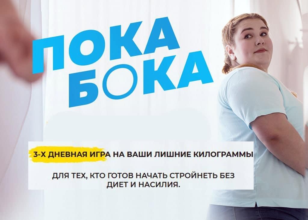 Пока Бока 3-х дневная игра Галина Турецкая