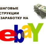 Пошаговые инструкции по заработку на eBay (2020)