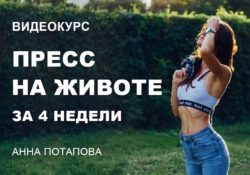 Пресс на животе за 4 недели Анна Потапова