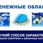 Система Денежные облака (2020) [Алексей Фадеев]