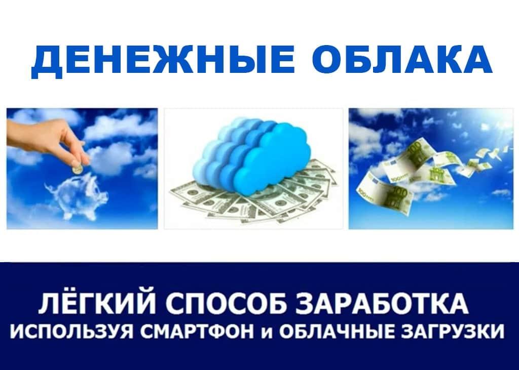 Система Денежные облака Алексей Фадеев