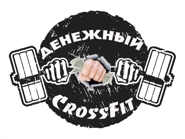 Система Денежный Crossfit