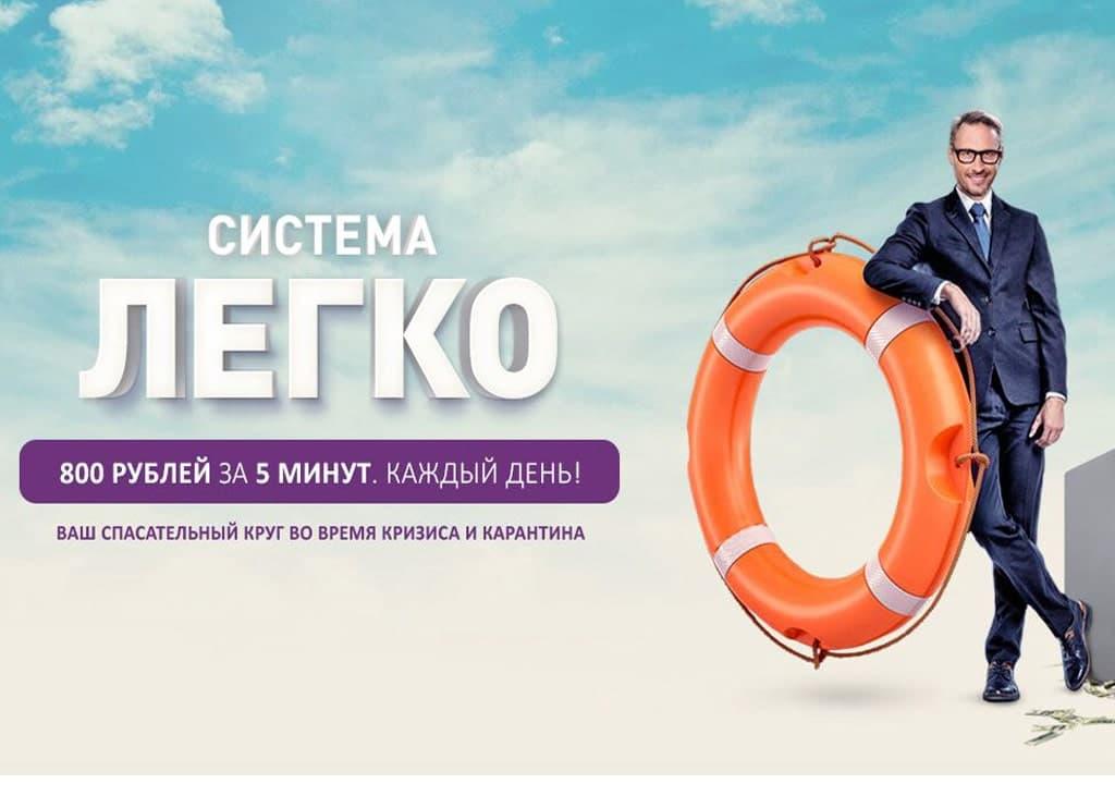 Система ЛЕГКО 800 рублей за 5 минут Арсений Кравченко