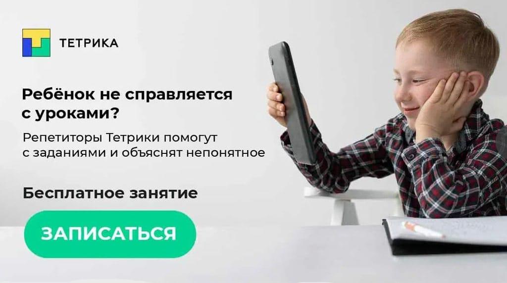ТЕТРИКА - Онлайн-репетиторы