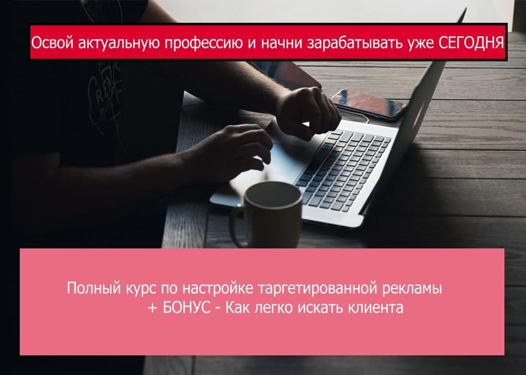 Таргетолог - получи профессию и начни зарабатывать в интернете
