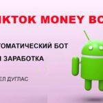 TikTok Money Bot — Автоматический бот для заработка [Павел Дуглас]