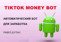 TikTok Money Bot - Автоматический бот для заработка Павел Дуглас