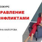Видеокурс по Управлению конфликтами [Марина Майорова]