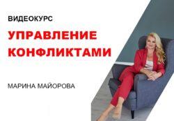 Видеокурс по Управлению конфликтами Марина Майорова