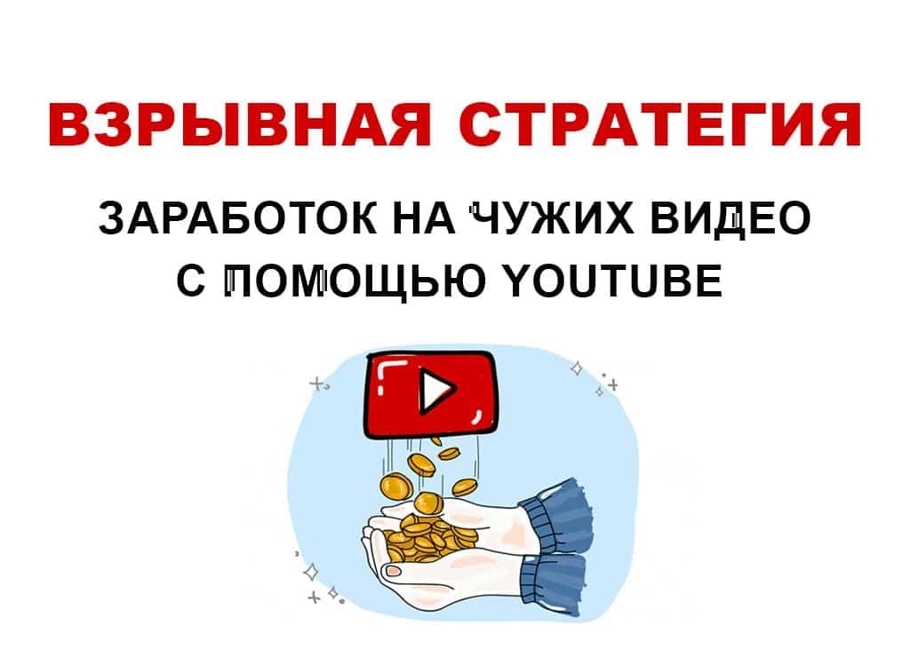 Взрывная стратегия —Заработок на чужих видео c помощью YouTube