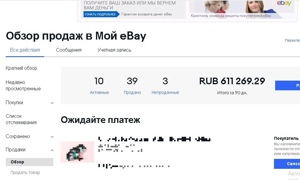 Статистика eBay