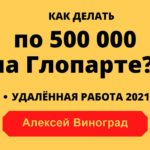 500 000 на Глопарте (2020) [Алексей Виноград]