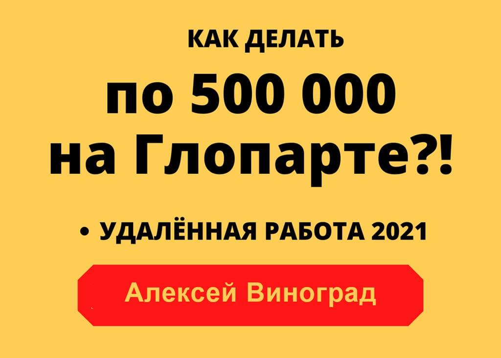 500 000 на Глопарте Алексей Виноград