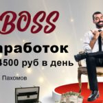 БОСС Заработок от 4500 рублей в день [Игорь Пахомов]