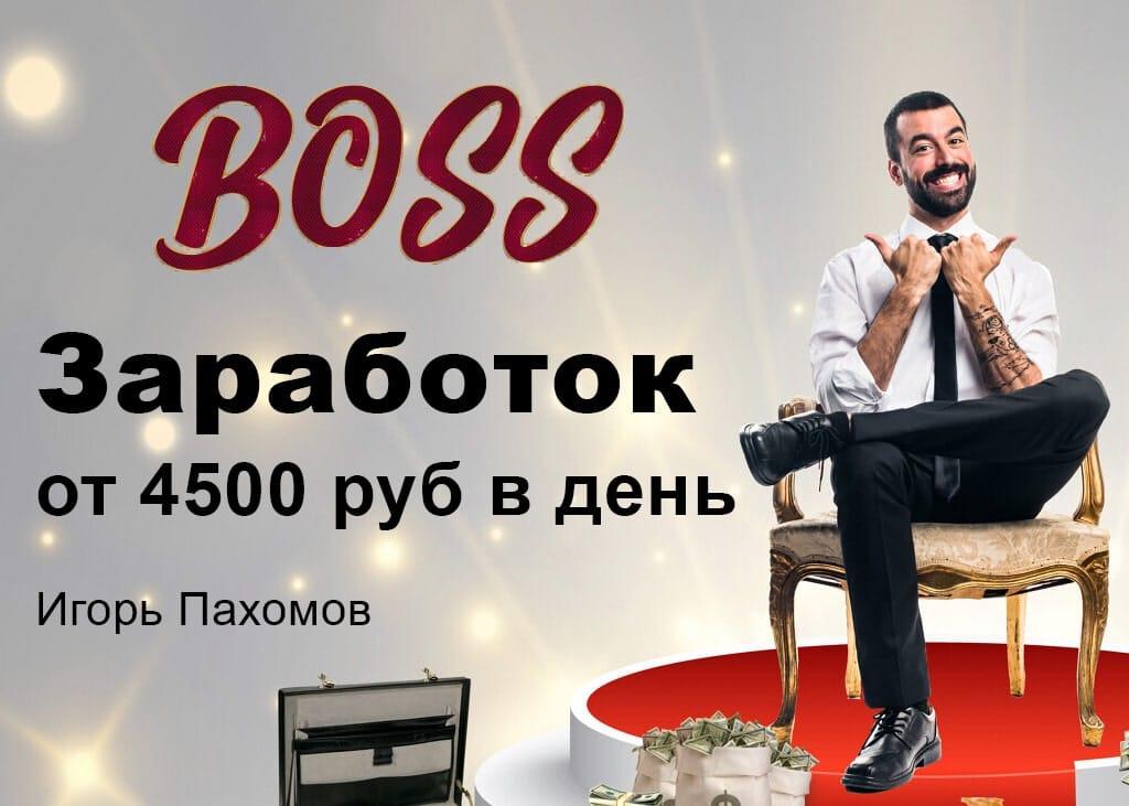 БОСС Заработок от 4500 рублей в день Игорь Пахомов