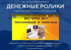 Денежные ролики Заработок до 70 000 на коротких роликах Cергей Жданов