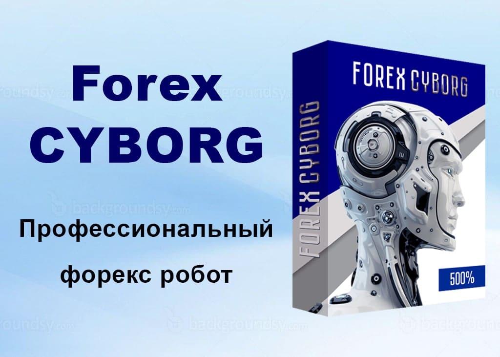 Forex Cyborg Профессиональный форекс робот