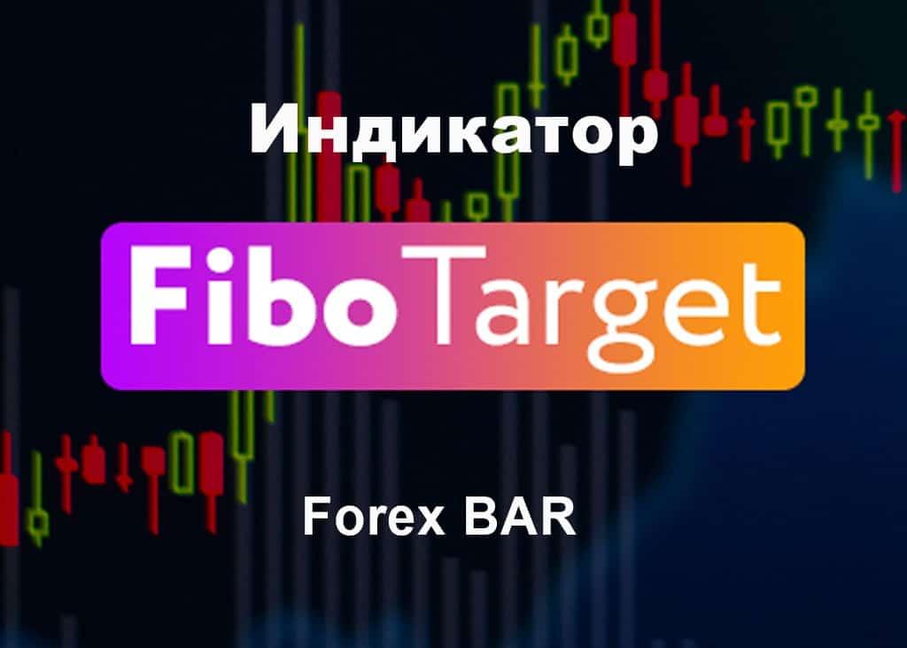 Индикатор FiboTarget Forex BAR