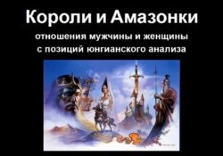 Короли и Амазонки Отношения мужчины и женщины Ирина Рыженко