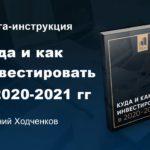 Куда и как инвестировать в 2020-2021 годах [Бесплатная книга]