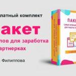Пакет файлов для заработка на партнерках [Бесплатный комплект]
