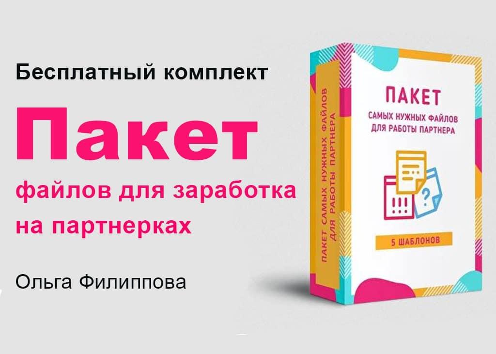 Пакет файлов для заработка на партнерках Бесплатный комплект]