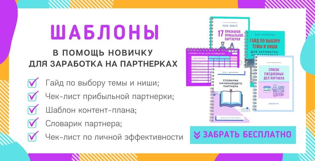 Пакет файлов для заработка на партнерках