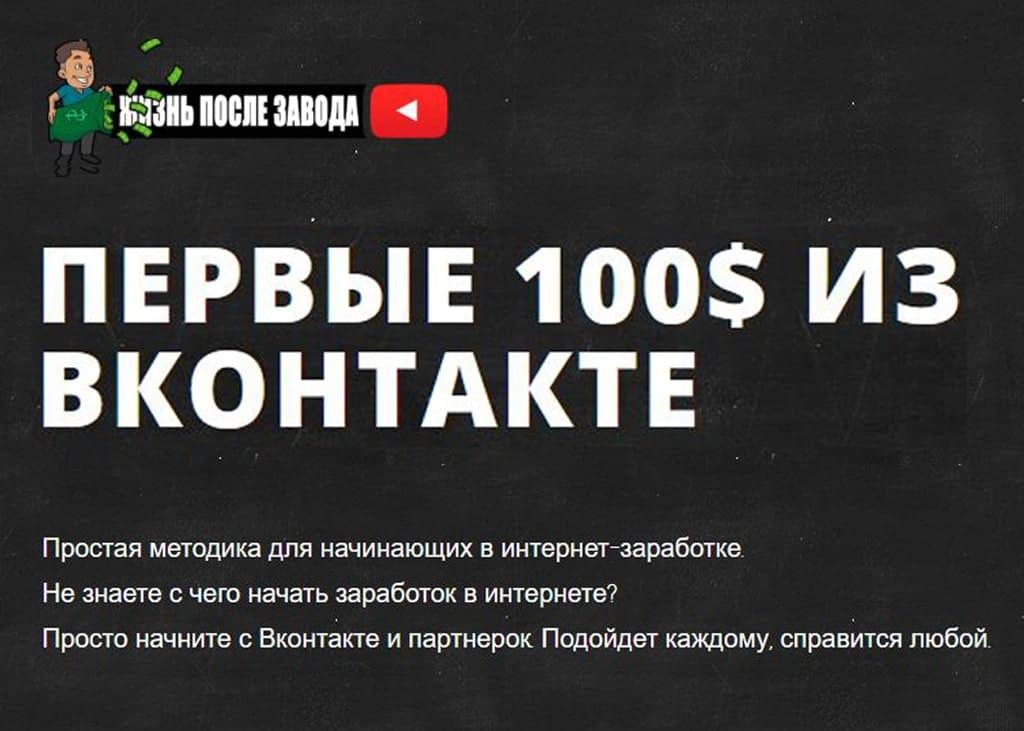 Первые 100$ из ВКонтакте. Проверенная и актуальная методика заработка на партнерках