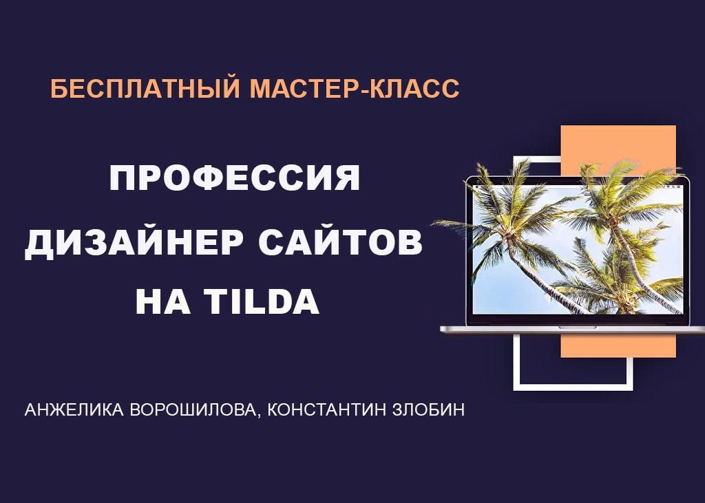 Профессия Дизайнер сайтов на Tilda Бесплатный мастер-класс