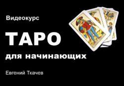 Таро для начинающих по картам Таро Артура Уэйта Евгений Ткачев