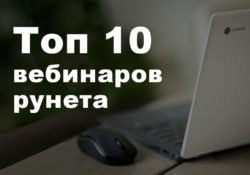 Топ 10 вебинаров Рунета