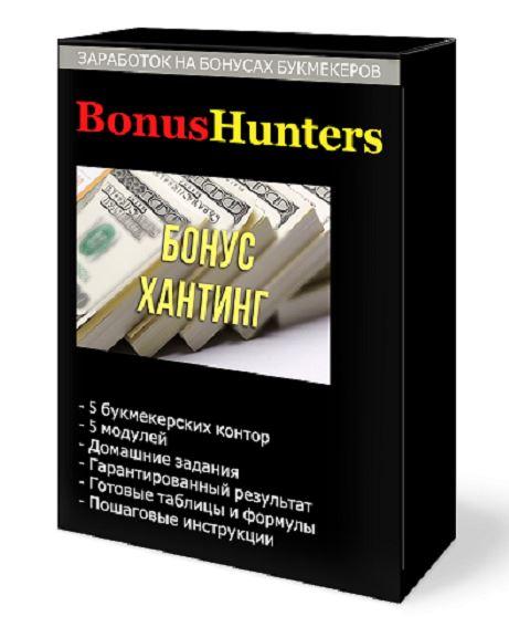 Заработок на бонусах букмекеров без риска. Букмекерские вилки