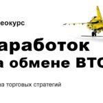 Заработок на обмене BTC [Школа торговых стратегий]