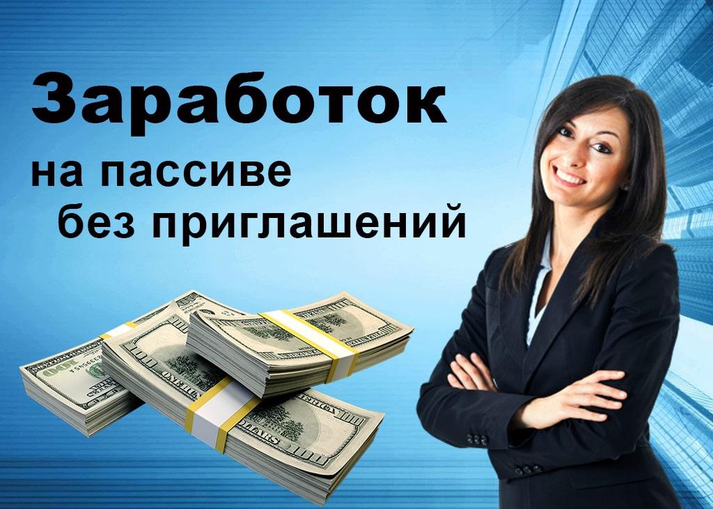 Заработок на пассиве без приглашений Вадим Гнатюк