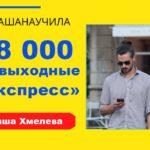 18 000 за выходные Экспресс [Маша Хмелева]
