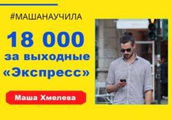 18 000 за выходные Экспресс Маша Хмелева