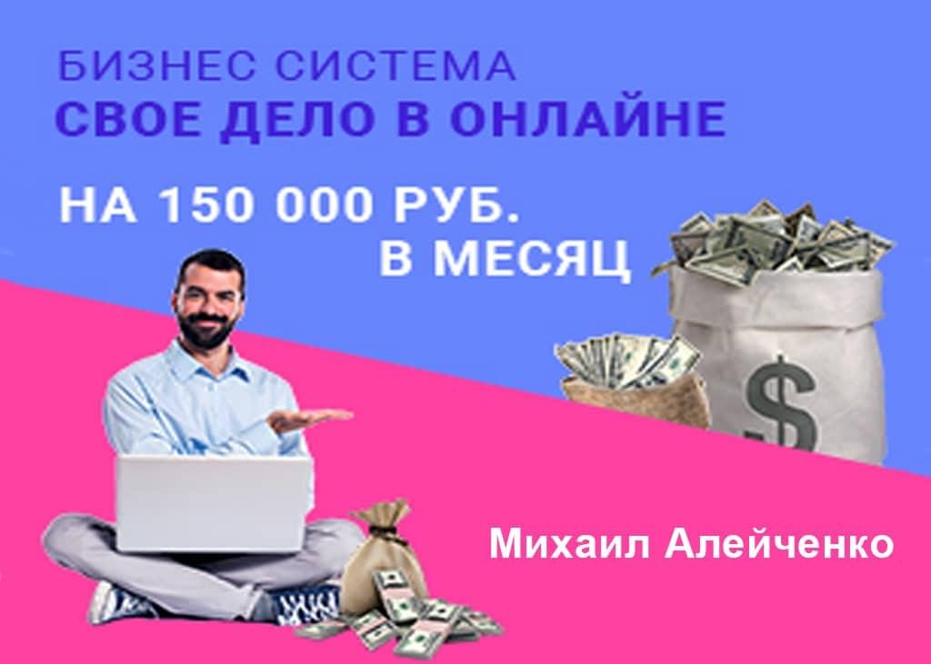 Бизнес Система. Свое дело в онлайне