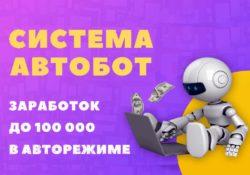 Заработок до 100 000 в месяц в авторежиме Cергей Тарасов