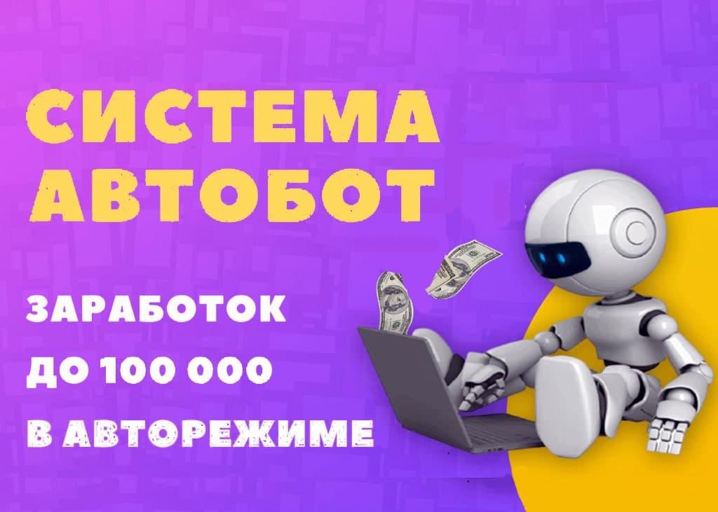Система Автобот. Заработок до 100 000 в месяц в авторежиме Cергей Тарасов