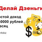 Делай Дзеньги. Простой доход от 30000 рублей в месяц [Elite Infobiz]
