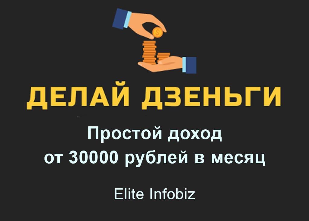 Делай Дзеньги. Простой доход от 30000 рублей в месяц